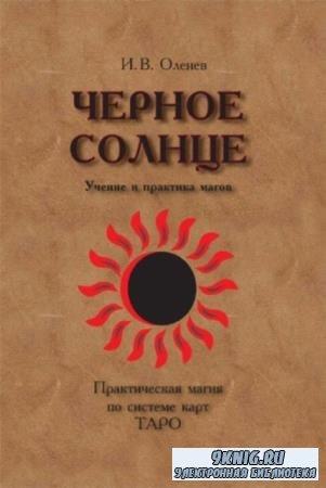 Игорь Оленев - Чёрное солнце. Учение и практика магов (2011)