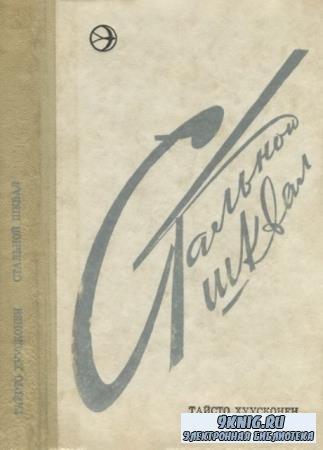 Тайсто Хуусконен - Стальной шквал (1973)