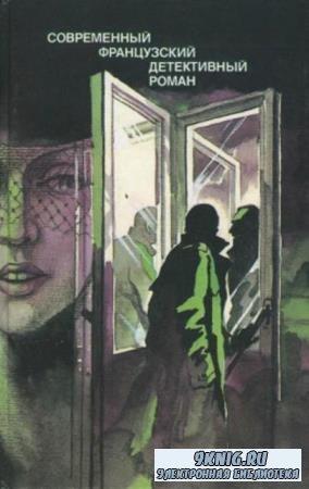 Современный французский детективный роман (1989)