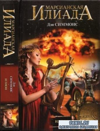 Дэн Симмонс - Марсианская Илиада (2 книги) (2017)
