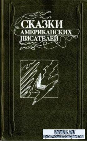Сказки американских писателей (1992)
