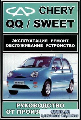 CHERY QQ / SWEET.Руководство по эксплуатации и техническому обслуживанию