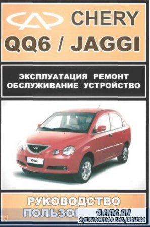CHERY JAGGI (QQ6) Руководство по ремонту и эксплуатации