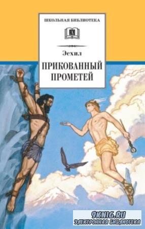 Эсхил - Прикованный Прометей (2001)