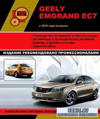 Geely Emgrand EC7 с 2010 Руководство по ремонту и эксплуатации