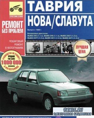 ЗАЗ 110307 ТАВРИЯ СЛАВУТА / НОВА с 1988