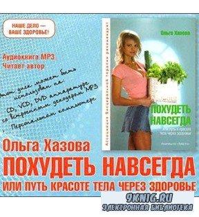 Хазова Ольга - Похудеть навсегда или путь к красоте тела через здоровье (Аудиокнига)