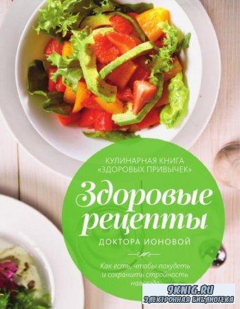 Ионова Л. - Здоровые рецепты доктора Ионовой. Как есть, чтобы похудеть и сохранить стройность навсегда