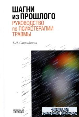 Свиридкина Т.Л. - Шагни из прошлого. Руководство по психотерапии травмы (20 ...