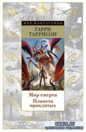 Мир Фантастики (33 книги) (2015-2018)