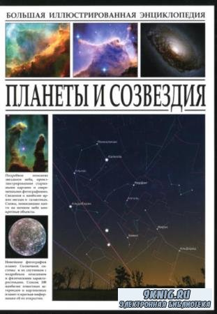 Большая иллюстрированная энциклопедия. Планеты и созвездия (2014)