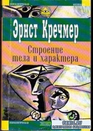 Кречмер Э. - Строение тела и характер (2003)