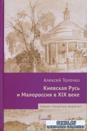 Толочко А.П. - Киевская Русь и Малороссия в XIX веке (2012)