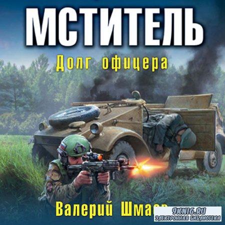 Шмаев Валерий - Долг офицера (Аудиокнига)