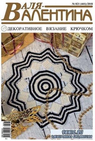 Валя-Валентина №21 2018