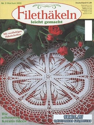 Filethakeln №3 2003