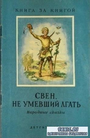 Кусков Иван Сергеевич - Свен, не умевший лгать (1955)