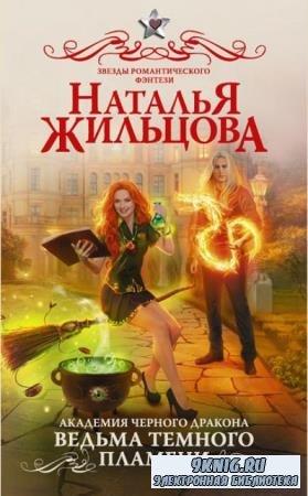Наталья Жильцова - Собрание сочинений (29 книг) (2009-2019)