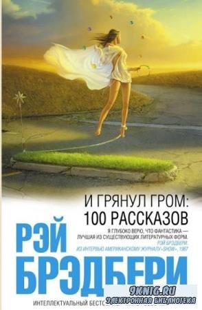 Интеллектуальный бестселлер (351 книг) (2006-2019)