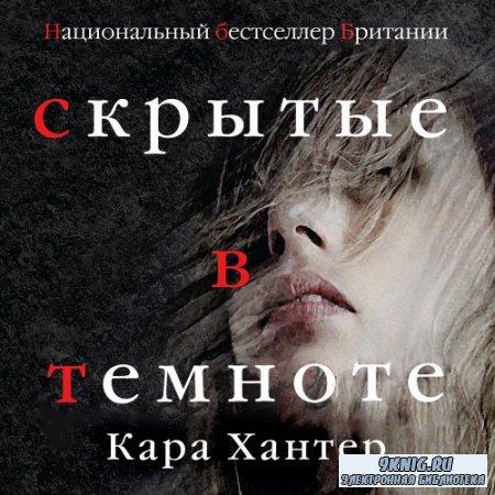 Хантер Кара - Скрытые в темноте (Аудиокнига)