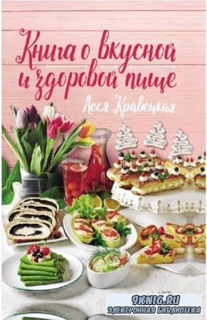 Кравецкая Леся - Книга о вкусной и здоровой пище (2019)