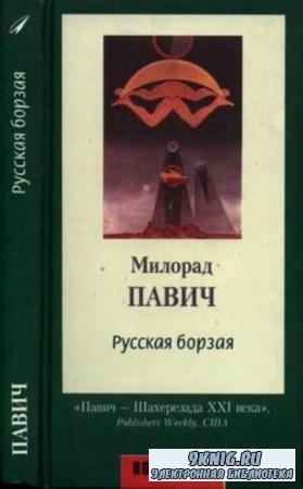 Павич М. - Русская борзая (2000)