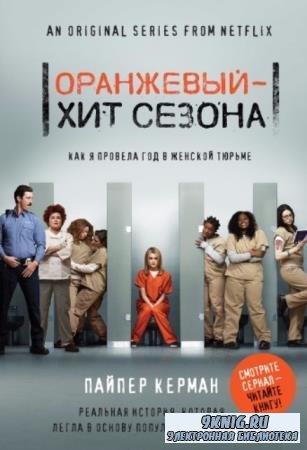 Пайпер Керман - Оранжевый – хит сезона. Как я провела год в женской тюрьме (2017)
