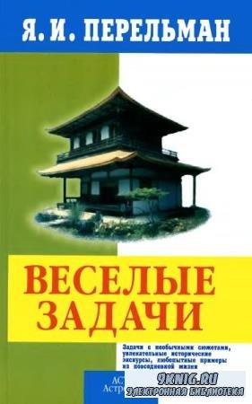 Перельман - Весёлые задачи (2003)