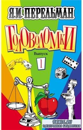 Перельман - Головоломки. Выпуск 1-2 (2008)