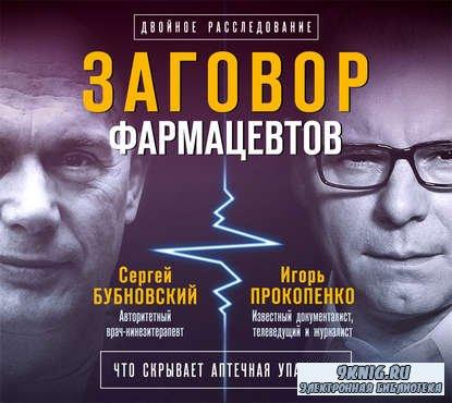 Бубновский Сергей, Прокопенко Игорь - Заговор фармацевтов (АудиоКнига)