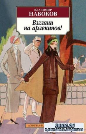Набоков В. В. - Взгляни на арлекинов! (2018)