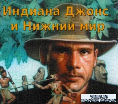Роб МакГрегор - Индиана Джонс и Нижний мир (1992)