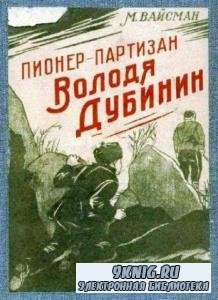Вайсман М. - Пионер-партизан Володя Дубинин (1945)