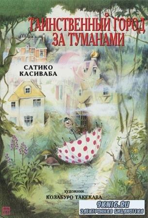 """Сатико Касиваба - """"Таинственный город за туманами"""" (2019)"""