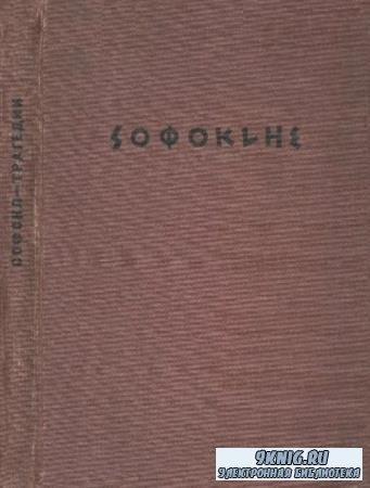 Софокл - Трагедии. Т.1. Эдип-царь. Эдип в Колоне. Антигона (1936)