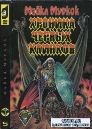 Майкл Муркок - Хроника Черных Клинков (1992)