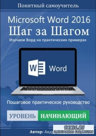 Сухов А. - Microsoft Word 2016 Шаг за Шагом (2017)