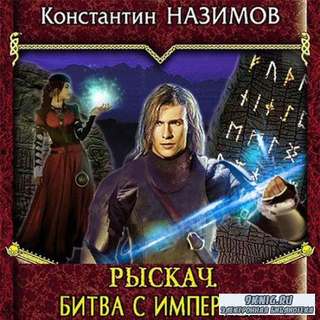 Назимов Константин - Рыскач. Битва с империей (Аудиокнига)
