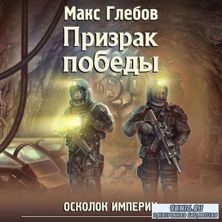 Глебов Макс - Призрак победы (Аудиокнига)