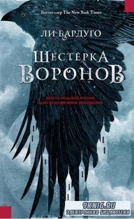 Ли Бардуго - Шестерка воронов (2 книги) (2017-2018)