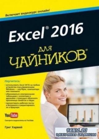 Харвей Грег - Excel 2016 для чайников (2016)
