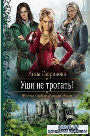 Анна Гаврилова - Собрание сочинений (32 книги) (2012-2019)
