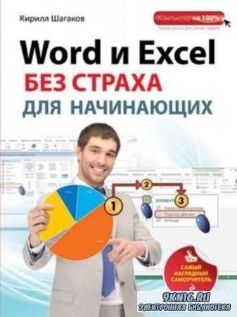 Шагаков Кирилл - Word и Excel без страха для начинающих (2014)