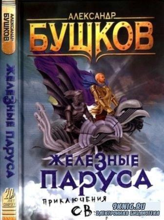 Бушков А. - Сварог (14 книг) (2013–2019)