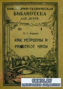 Кифаров А.Г. - Как устроены и работают часы (1923)