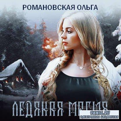 Романовская Ольга - Ледяная магия (Аудиокнига)