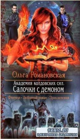 Ольга Романовская - Собрание сочинений (42 книги) (2009-2019)