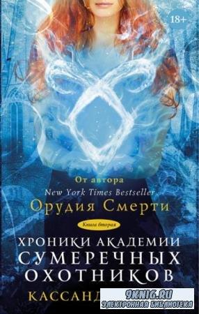 Кассандра Клэр - Собрание сочинений (39 книг) (2014-2019)