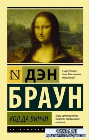 Эксклюзивная классика (188 книг) (2014-2018)