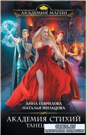 Академия Магии (98 книг) (2014-2019)